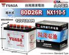 ✚久大電池❚ YUASA 湯淺 80D2...