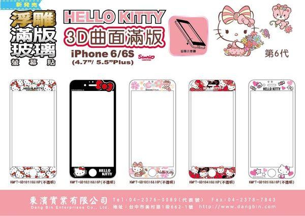 Hello Kitty 三麗鷗正版授權 3D曲面滿版 iPhone6 Plus (5.5) 浮雕玻璃螢幕貼