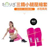 【集】【SK11】SNUG三鐵小腿壓縮套-桃。水路兩用