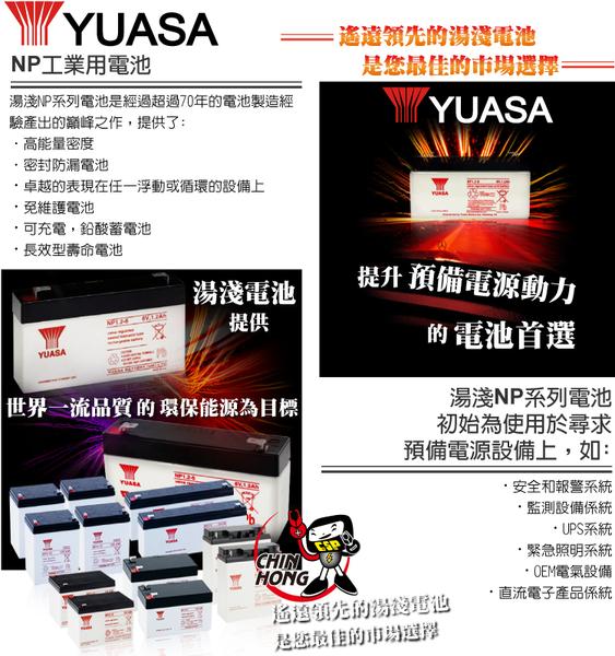 【CSP】YUASA湯淺NP1.2-6閥調密閉式鉛酸電池~6V1.2Ah