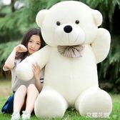 毛絨玩具熊公仔熊貓抱抱熊女生日禮物可愛布娃娃大抱枕玩偶泰迪熊QM『艾麗花園』
