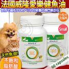 【培菓平價寵物網】法國Vetoquinol威隆》愛樂健魚油小型犬及貓用600mg60顆/小瓶