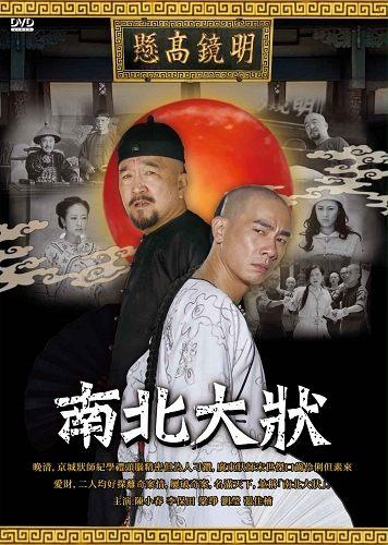 南北大狀 DVD [典藏版] ( 陳小春/李保田/梁琤/劉瑩/張佳楠 )