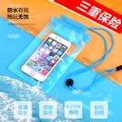 King*Shop~三折加強密封防水適用蘋果智能手機通用游泳觸屏溫泉防水袋潛水套