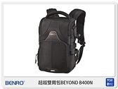 【分期0利率,免運費】BENRO 百諾 超越雙肩包 BEYOND B400N 後背包 攝影包