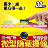 【不二】迷妳小DV拍攝錄像錄音筆攝像專業高清微型攝像機攝像頭隱形竊聽 1080高