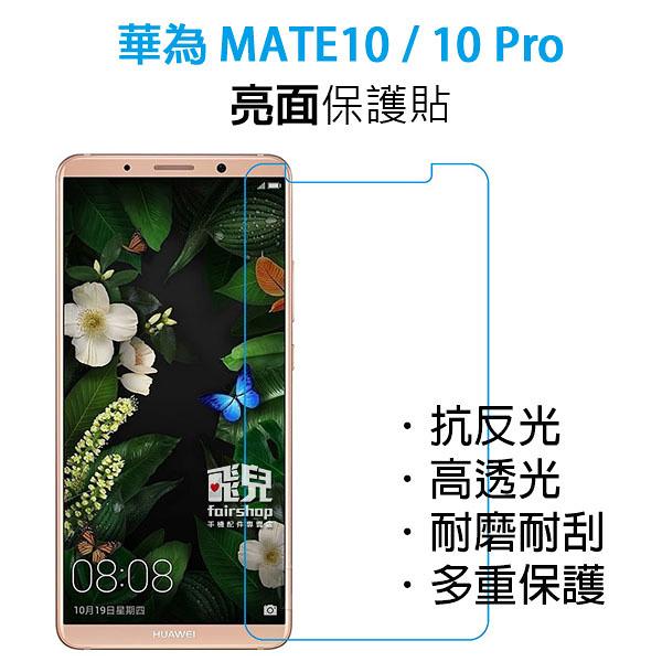 【妃凡】衝評價 ! 華為 MATE 10/10 Pro 保護貼 高透光 亮面 手機貼 抗反光 耐磨 耐刮 05