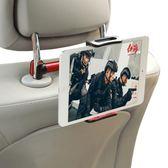 車載平板支架 汽車載ipad放平板電腦支架手機架后排后座椅pad椅背車用車架車內 JD 玩趣3C