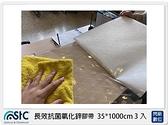 STC 長效抗菌氧化鋅膠帶 35X1000cm 3入(門把 電梯按鈕 扶手 電燈開關 大門對講機 手機 桌面 櫃檯 筆)