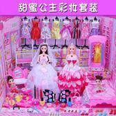 芭比娃娃 芭比丹路娃娃套裝大禮盒女孩化妝玩具公主王子兒童洋娃娃彩妝盒 5色