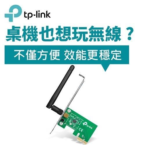 TP-LINK TL-WN781ND 150Mbps 無線 PCI Express 網路卡 V3.0