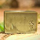 文山手作皂-淨身艾草(沐浴用)...