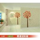B-097 花草系列 -開運招財樹   創意大尺寸壁貼 / 牆貼-賣點購物