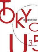 (二手書)TOKYO U35:東京新銳設計
