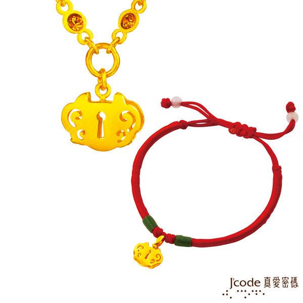 J'code真愛密碼 平安鎖黃金項鍊+黃金聚福袋中國結手鍊(小)