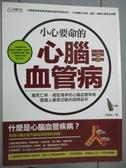 【書寶二手書T5/醫療_XFJ】小心,要命的心腦血管病_李婉怡