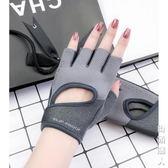 健身手套女防滑耐磨運動手套鏤空半指護掌護腕器械訓練瑜伽鍛煉夏 街頭潮人