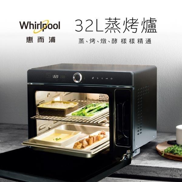 【南紡購物中心】【Whirlpool惠而浦】32公升獨立式萬用蒸烤箱 WSO3200B