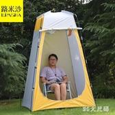 戶外洗澡沐浴更衣帳篷移動廁所WC便攜式保暖釣魚露營帳篷更換衣室 QQ27317『MG大尺碼』