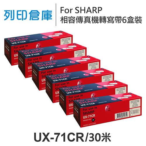 For SHARP UX-71CR 相容傳真機 專用轉寫帶足30米 6盒 /適用 UX-P710/UX-P710CN/UX-A760