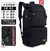 後背包男大容量行李背包旅行包旅游女登山包戶外防水休閒電腦 全館免運