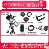 130EQ 高清高倍夜視 專業觀星天文望遠鏡 LX 爾碩數位3c
