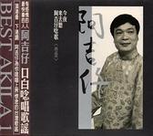 【停看聽音響唱片】【CD】阿吉仔:唸歌1