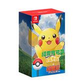 【下殺↘93折】任天堂 Switch 精靈寶可夢 Lets Go!【內含皮卡丘+精靈球Plus+水晶殼2入+收納包】