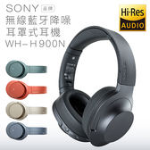 【贈原廠帆布手提包/6期0利率】SONY 耳罩式耳機  WH-H900N 無線藍牙/智慧降噪【公司貨】