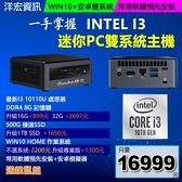 【16999元】全新第十代INTEL MINI PC迷你I3-10110U電腦主機省空間效能流暢再送鍵鼠組收送保固可分期
