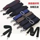 男包配件背包帶斜挎單肩包帶子公文包包帶電腦包肩帶皮包背帶寬