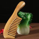 全館85折大齒天然綠檀木梳寬齒梳子卷發防打結加大號順發梳子長發 森活雜貨