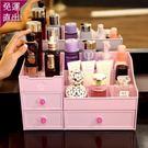 化妝盒 抽屜式化妝品收納盒大號整理護膚桌面梳妝台塑料口紅置物架