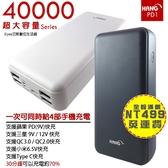 含運【HANG PD1】行動電源 可同時充四台手機 40000 全支援 安全快速 隨身 移動電源 電源供應器