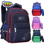 書包小學生男6-12周歲兒童減負女童1-3-4-6年級護脊後背包 開學季搶購