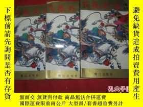 二手書博民逛書店飛狐外傳---上中下罕見[附雪山飛狐]Y11011 金庸著 鷺江