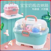 嬰兒奶瓶收納箱盒便攜式大號寶寶餐具儲存盒瀝水防塵晾干架奶粉盒WD 溫暖享家