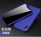 iphoneX 360度全包輕薄磨砂硬殼附贈防爆高清前保護貼手機殼