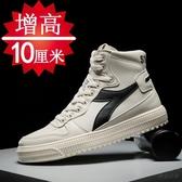 增高鞋 高幫內增高男鞋10cm隱形男士8cm6cm韓版休閒運動鞋增高板鞋