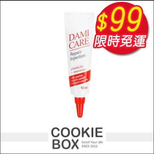 【99免運】韓國 DAMI CARE 髮絲 美縫劑 12ml 頭髮 免沖洗 蛋白 護髮 精華 修護 髮質 *餅乾盒子*