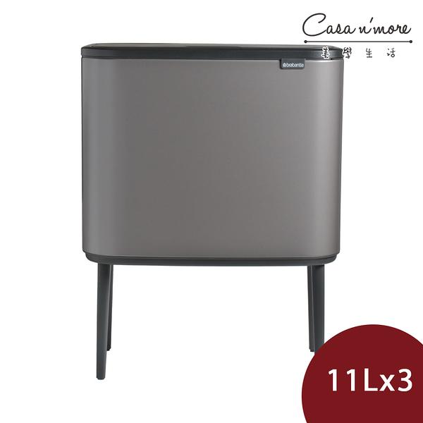 Brabantia Bo Touch Bin 時尚觸碰式高腳 3入式垃圾桶 33L 鉑金
