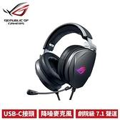 ASUS 華碩 ROG Theta 7.1 USB-C 環繞音效 電競耳機【78折▼ 現省2000】