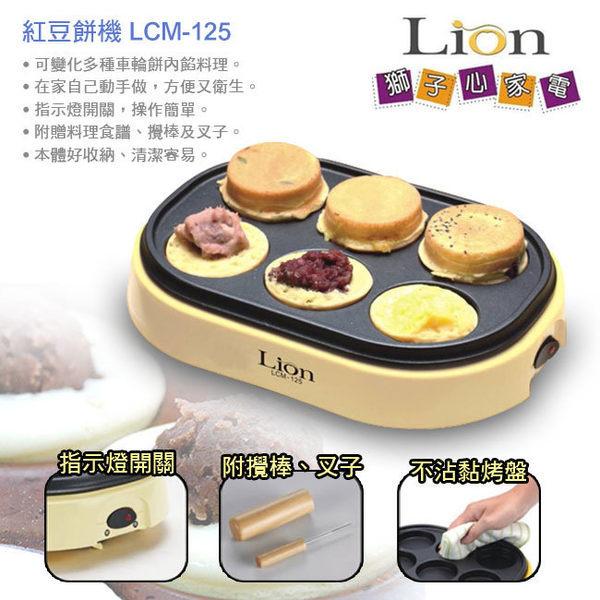 LION HEART 獅子心 紅豆餅機 LCM-125