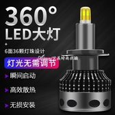 汽車led大燈360度激光燈泡超亮h1h7H11改裝9005遠光9012近光車燈 快速出貨