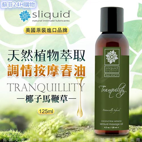 美國Sliquid-Tranquility 寧靜 天然植物萃取 調情按摩油 125ml-椰子馬鞭草