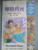 【書寶二手書T9/言情小說_LQB】寄語月光_默笛