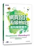 (二手書)網頁設計丙級檢定術科解題實作:Dreamweaver+Photoshop CC