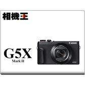 Canon PowerShot G5X Mark II 公司貨 送原電