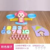 兒童益智玩具 數學天平秤猴子兒童幼兒園數字加減益智邏輯思維訓練玩具親子互【BNYD】