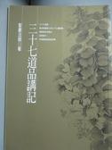 【書寶二手書T8/宗教_LCM】三十七道品講記_聖嚴法師
